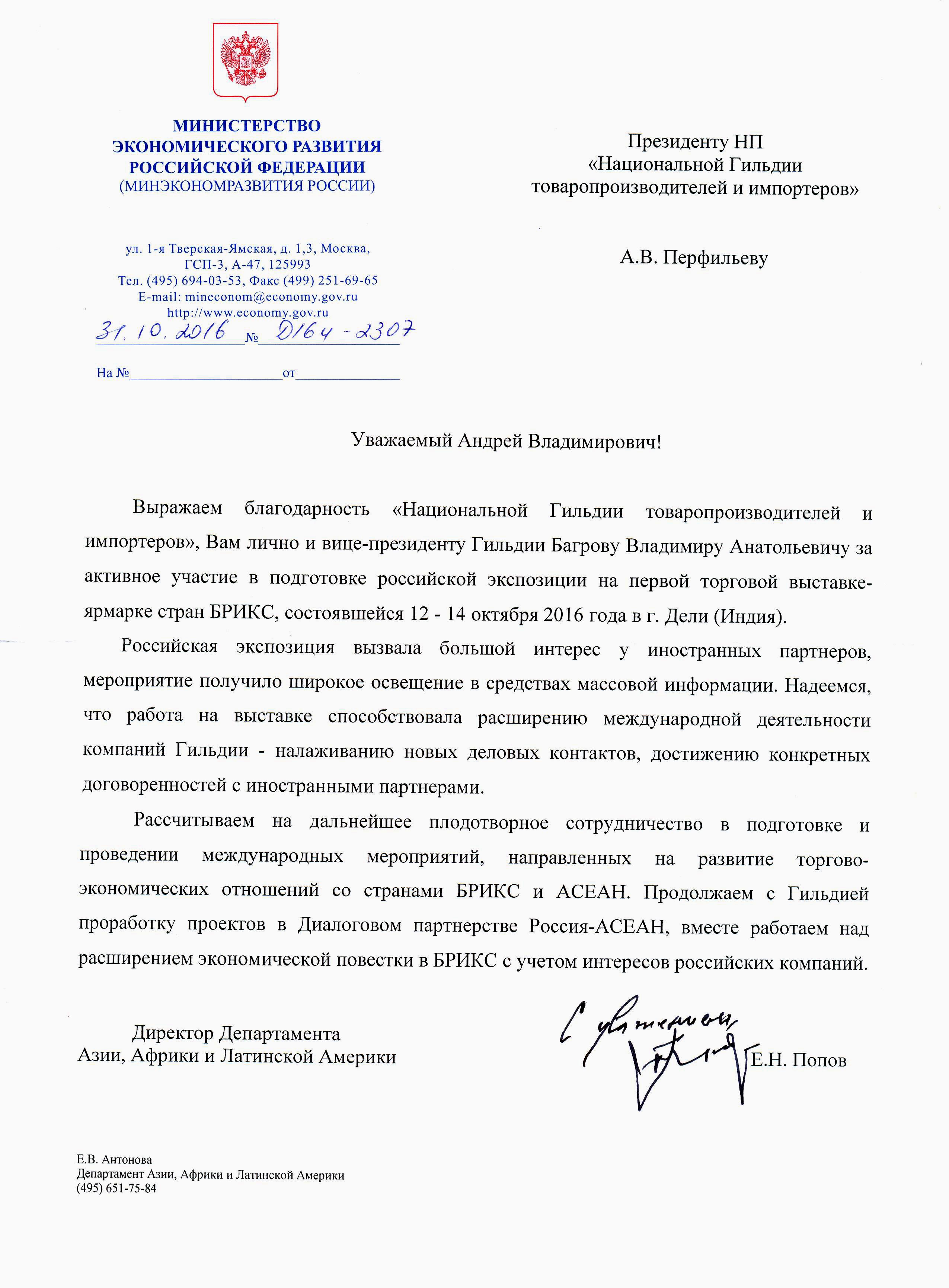 Перфильеву А.В. от МЭР